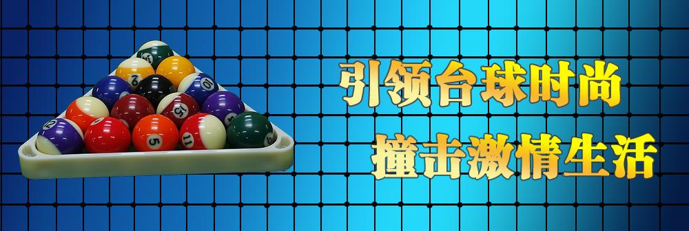 大奖娱乐888手机官网台球杆
