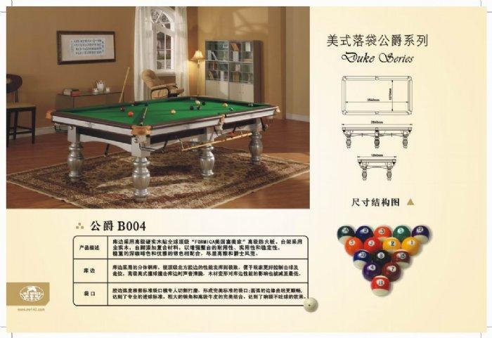 奥得威美式台球桌