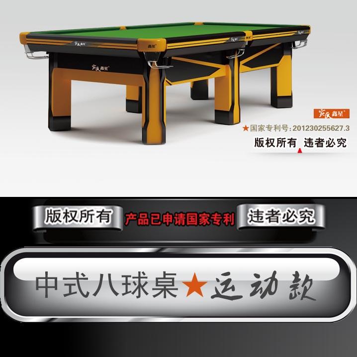 聊城山东鑫星台球桌