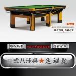 山东鑫星台球桌